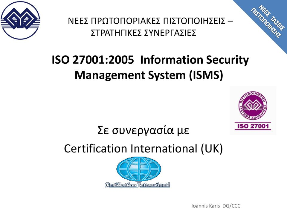 Management System (ISMS) ε ςυνεργαςία με