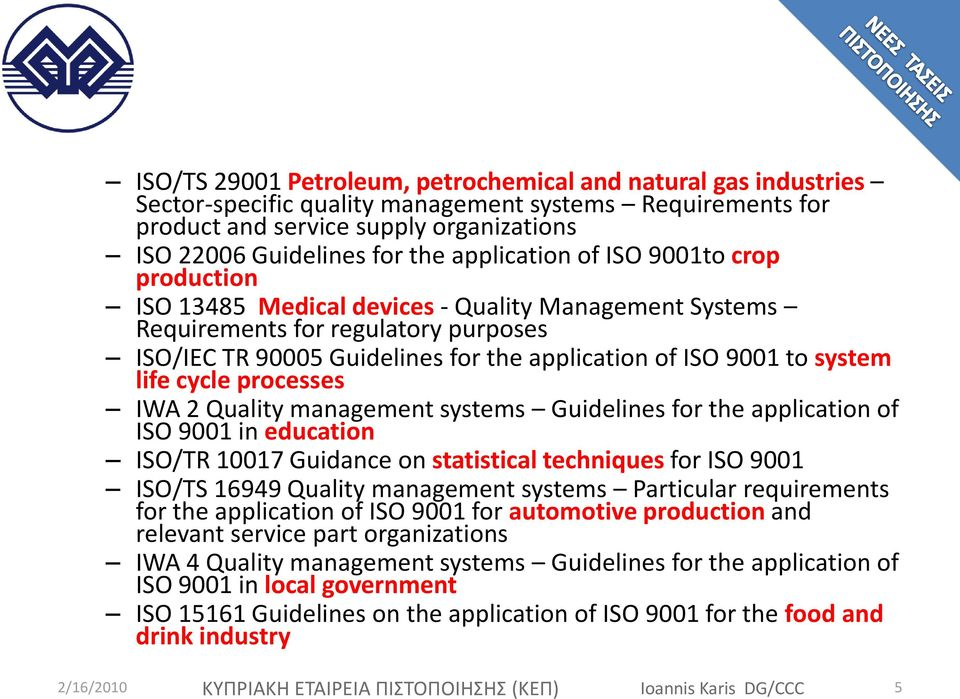 system life cycle processes IWA 2 Quality management systems Guidelines for the application of ISO 9001 in education ISO/TR 10017 Guidance on statistical techniques for ISO 9001 ISO/TS 16949 Quality