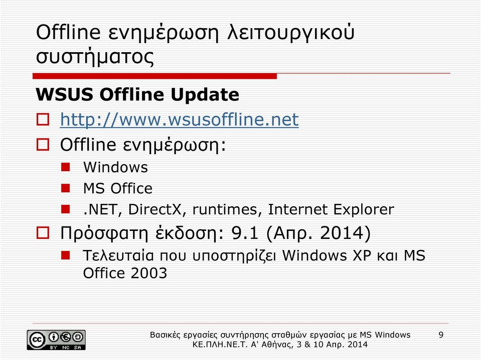 NET, DirectX, runtimes, Internet Explorer Πρόσφατη έκδοση: 9.