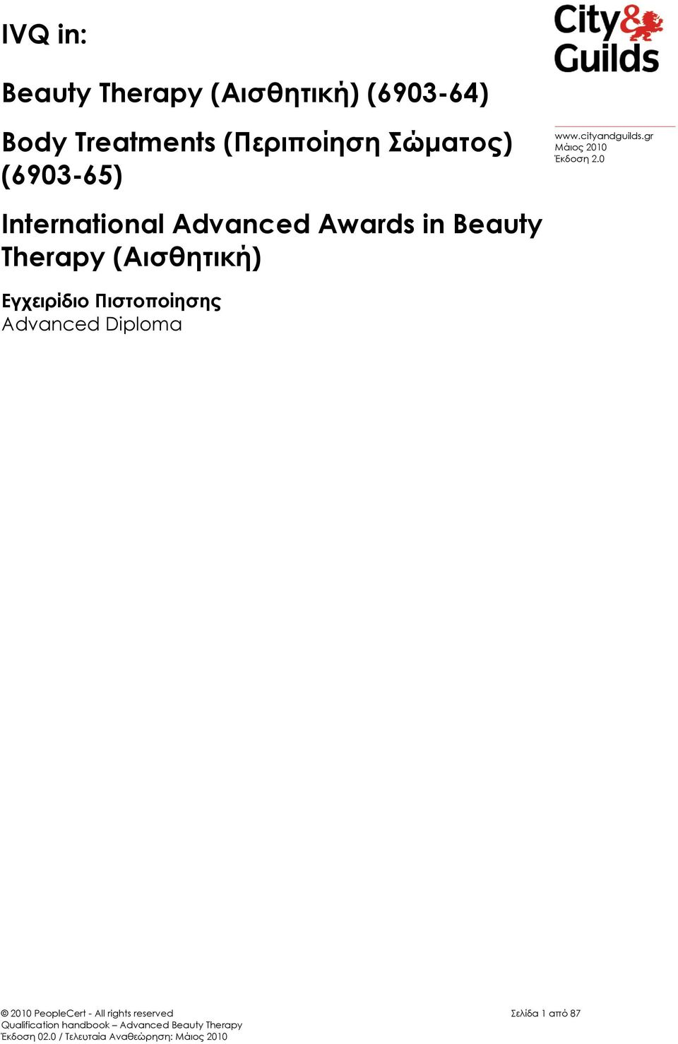 0 International Advanced Awards in Beauty Therapy (Αισθητική)