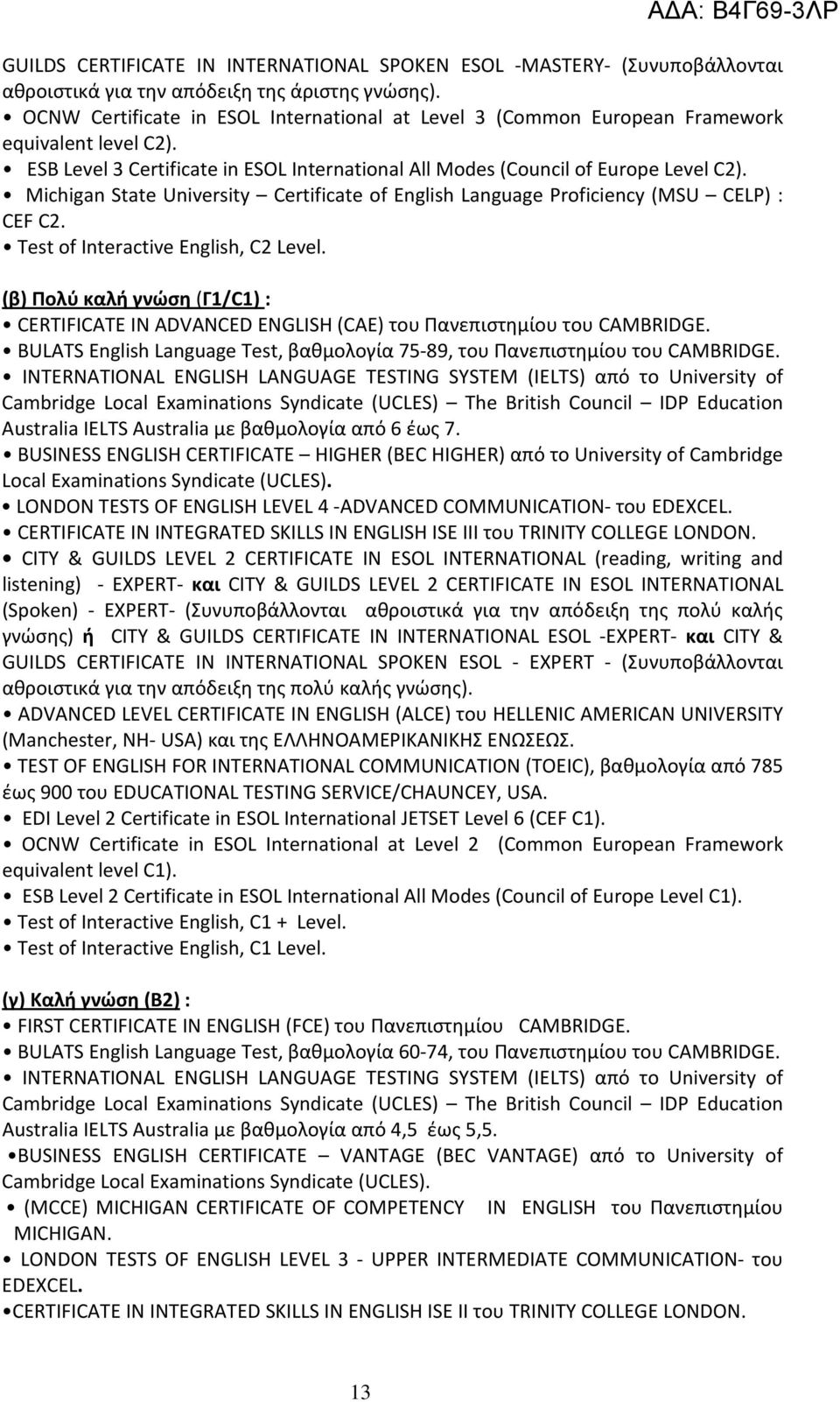 Michigan State University Certificate of English Language Proficiency (MSU CELP) : CEF C2. Test of Interactive English, C2 Level.