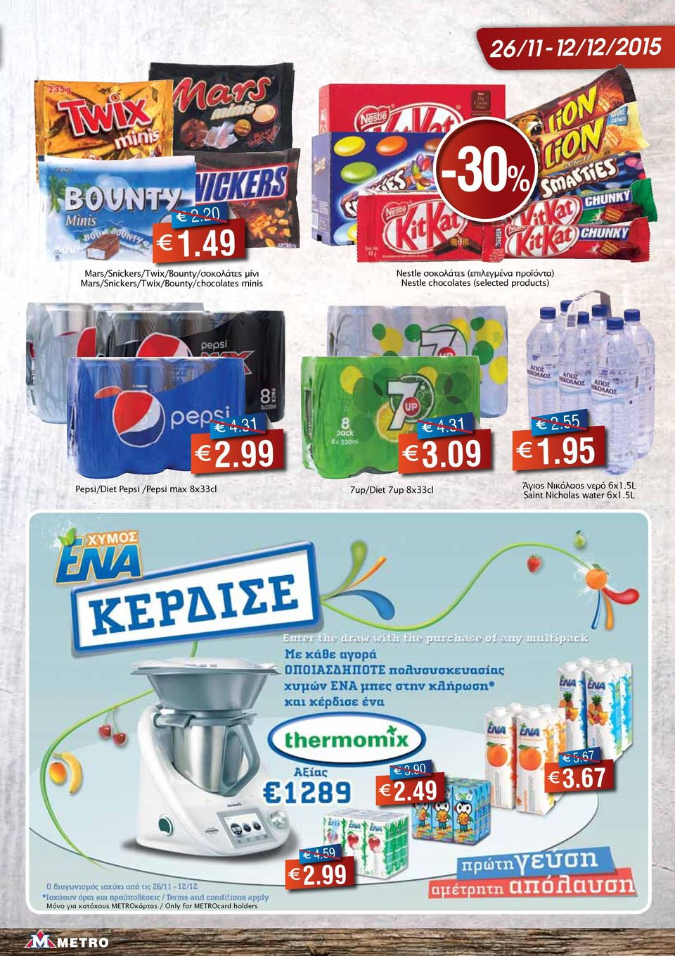 (επιλεγμένα προϊόντα) Nestle chocolates (selected products) Pepsi/Diet Pepsi /Pepsi max 8x33cl 4.31 2.