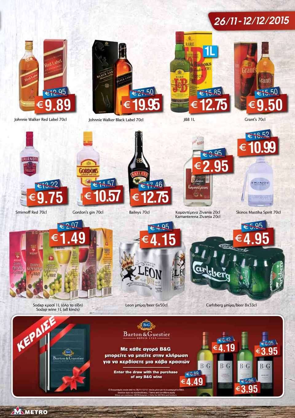 75 Smirnoff Red 70cl Gordon s gin 70cl Baileys 70cl 2.07 1.49 14.57 10.57 17.46 12.75 4.95 4.15 3.95 2.