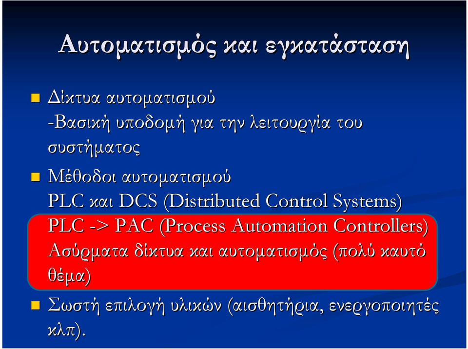Control Systems) PLC -> > PAC (Process Automation Controllers) Ασύρµατα