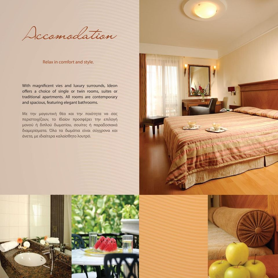 apartments. All rooms are contemporary and spacious, featuring elegant bathrooms.