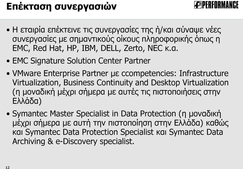 EMC Signature Solution Center Partner VMware Enterprise Partner με ccompetencies: Infrastructure Virtualization, Business Continuity and Desktop