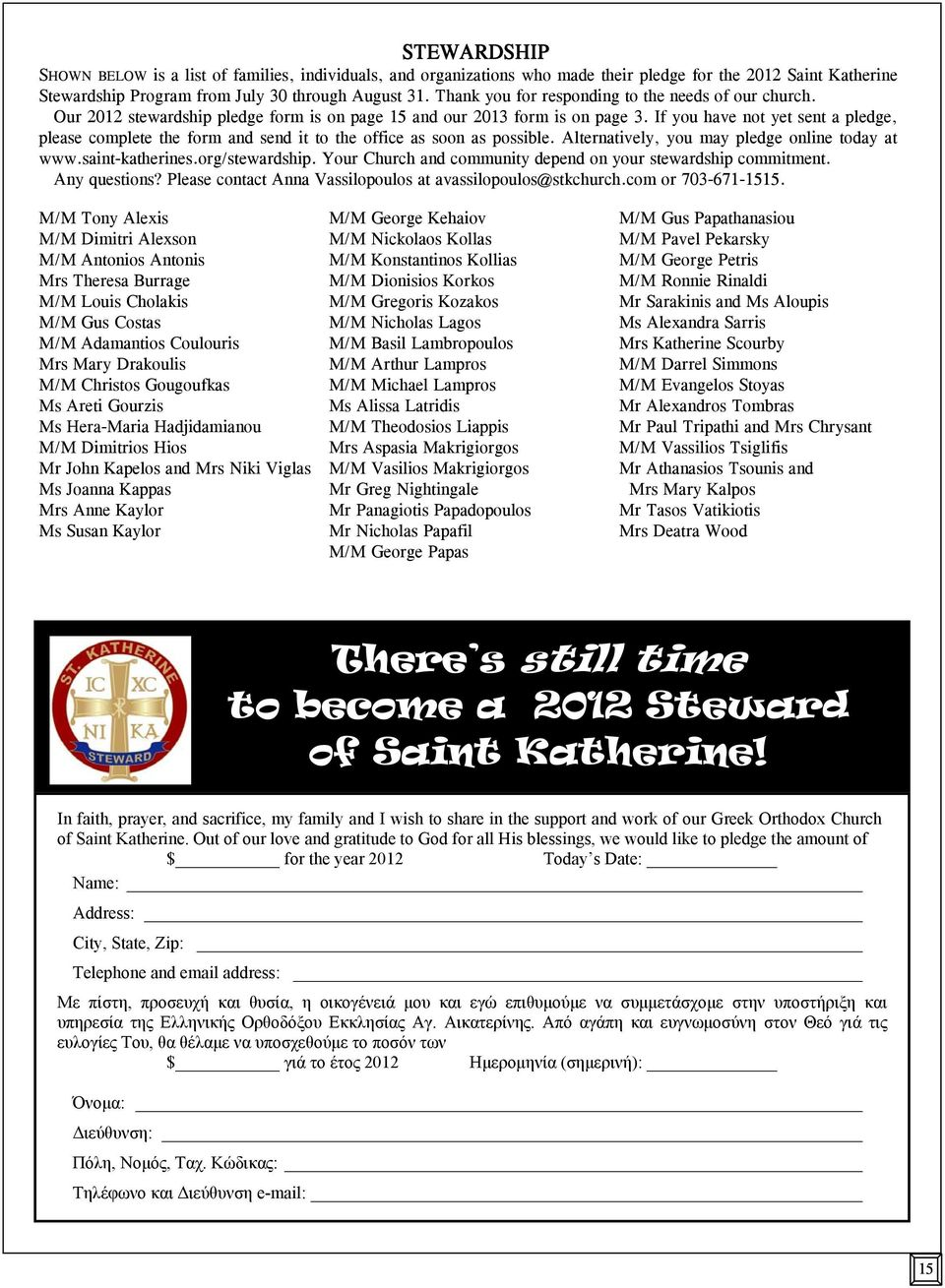 If you have not yet sent a pledge, please complete the form and send it to the office as soon as possible. Alternatively, you may pledge online today at www.saint-katherines.org/stewardship.