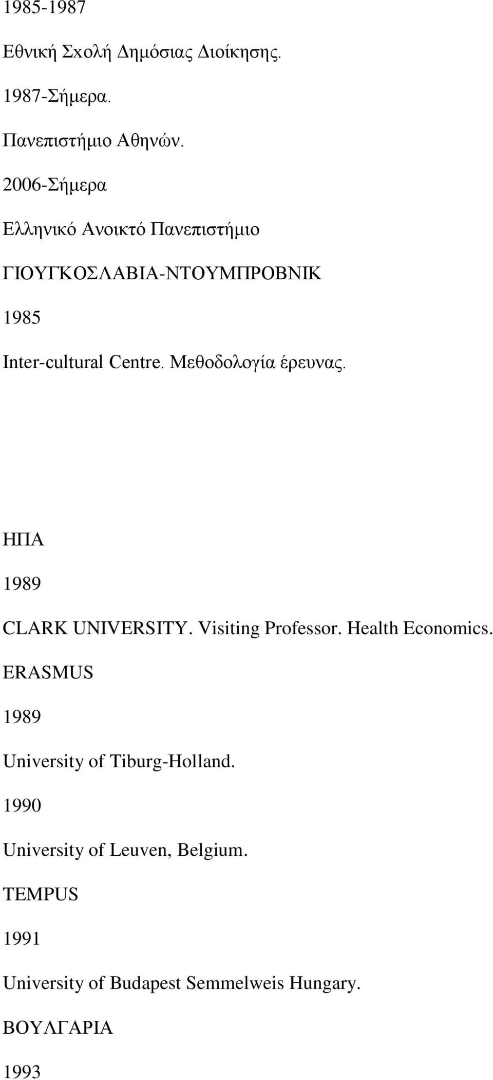 Mεζνδνινγία έξεπλαο. ΖΠΑ 1989 CLARK UNIVERSITY. Visiting Professor. Health Economics.