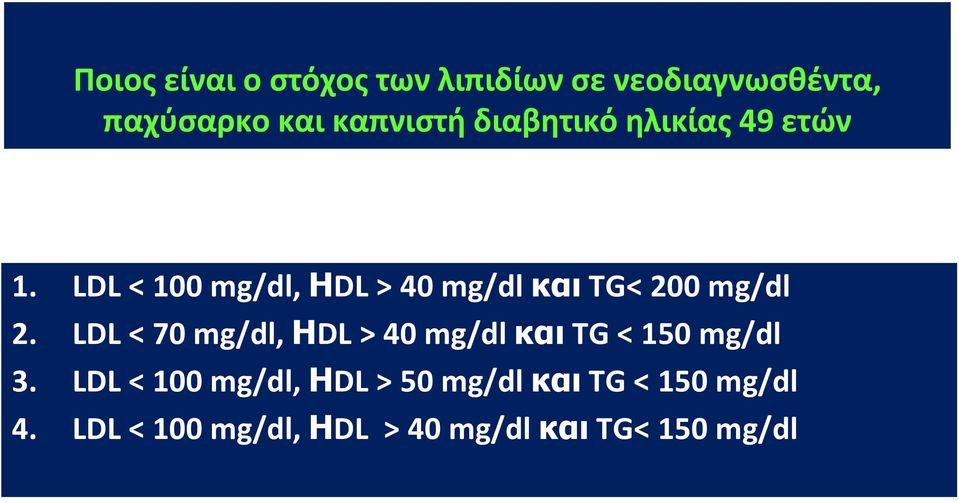 LDL < 100 mg/dl, ΗDL > 40 mg/dl και TG< 200 mg/dl 2.