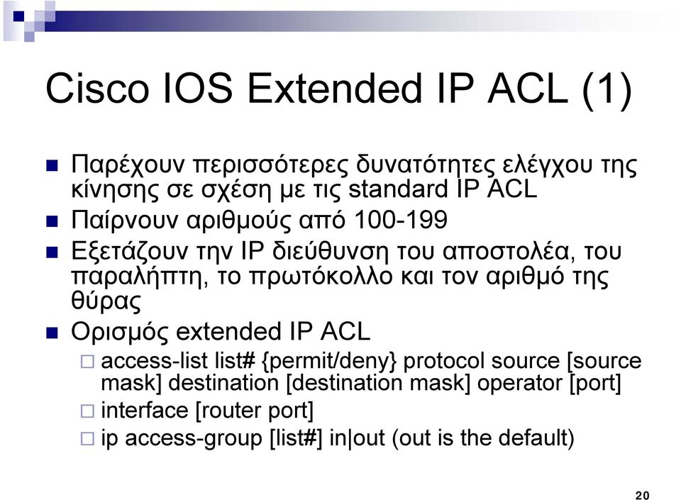 αριθμό της θύρας Ορισμός extended d IP ACL access-list list# {permit/deny} protocol source [source mask]