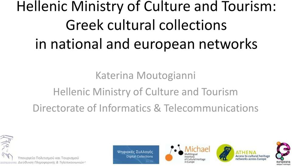 networks Katerina Moutogianni Hellenic Ministry of