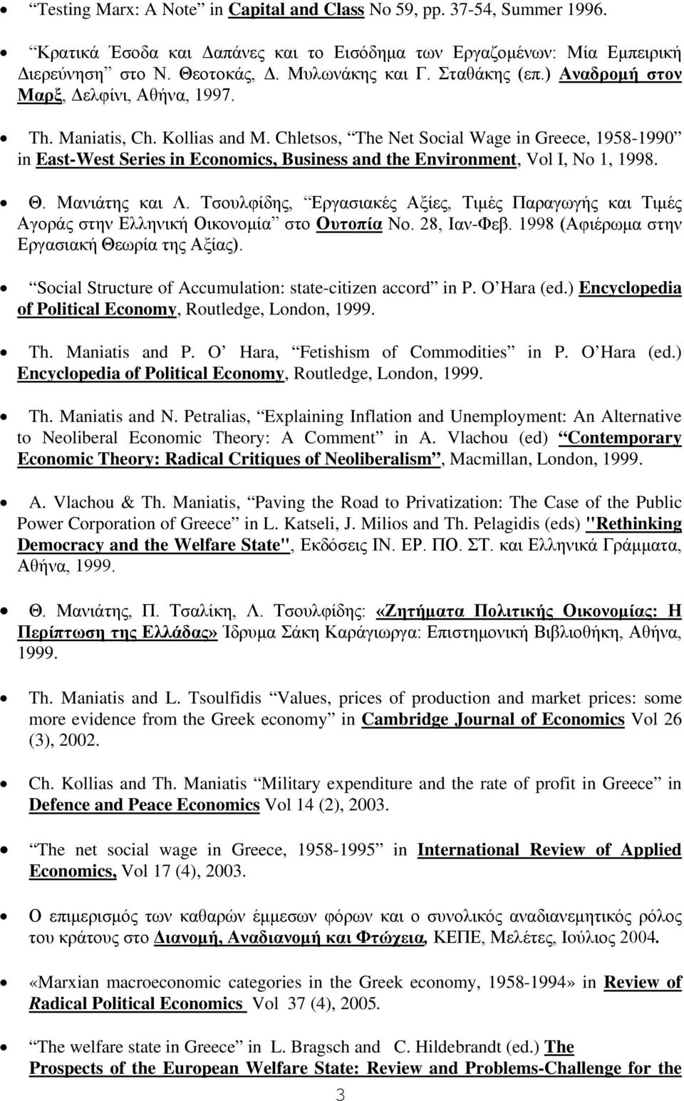 Chletsos, The Net Social Wage in Greece, 1958-1990 in East-West Series in Economics, Business and the Environment, Vol I, No 1, 1998. Θ. Μανιάτης και Λ.
