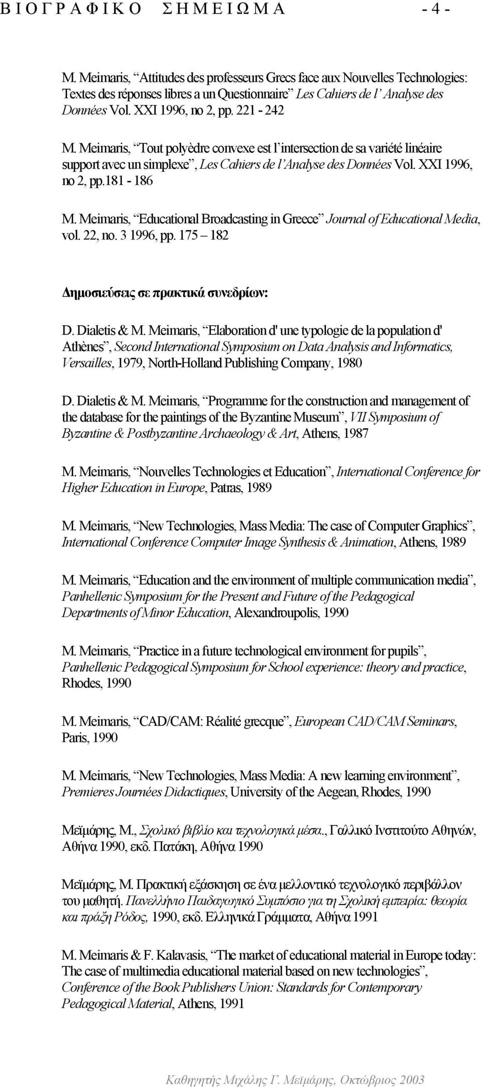 Meimaris, Educational Broadcasting in Greece Journal of Educational Media, vol. 22, no. 3 1996, pp. 175 182 ηµοσιεύσεις σε πρακτικά συνεδρίων: D. Dialetis & M.