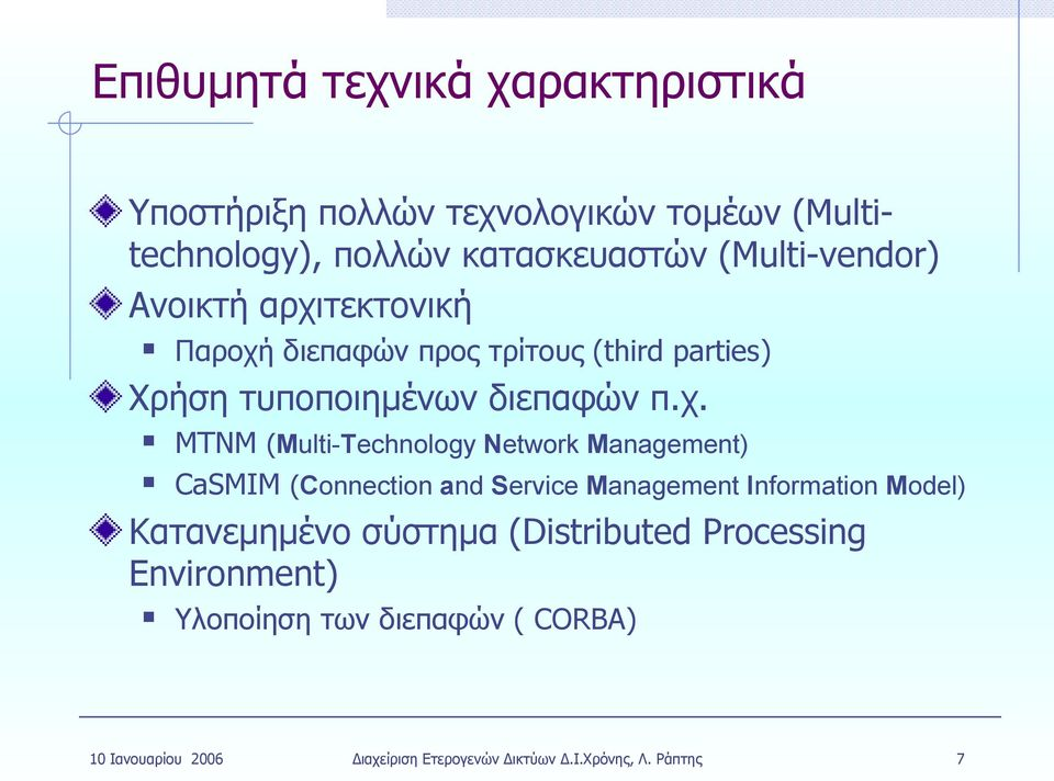 χ. ΜΤΝΜ (Multi-Technology ) CaSMIM (Connection and Information Model) Κατανεμημένο σύστημα (Distributed