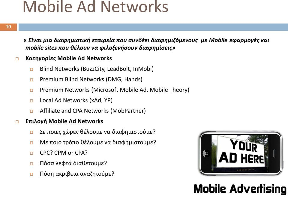 Premium Networks (Microsoft Mobile Ad, Mobile Theory) Local Ad Networks (xad, YP) Affiliate and CPA Networks (MobPartner) Επιλογή Mobile Ad