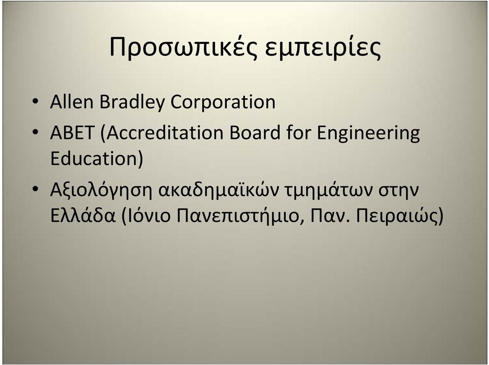 Engineering Education) Αξιολόγηση