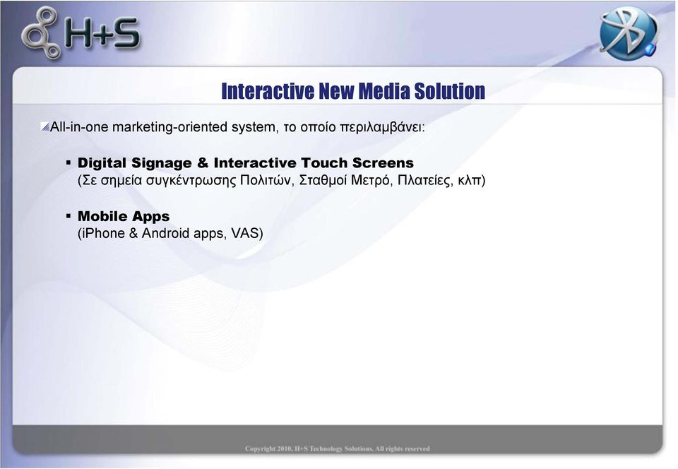 Signage & Interactive Touch Screens (Σε σημεία συγκέντρωσης