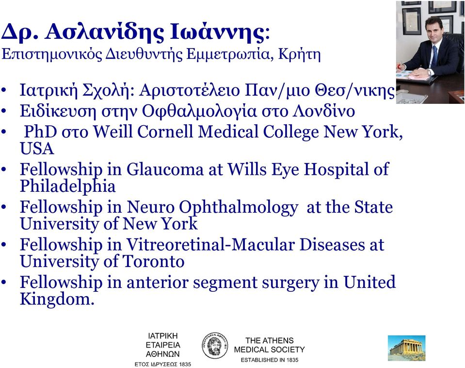 at Wills Eye Hospital of Philadelphia Fellowship in Neuro Ophthalmology at the State University of New York
