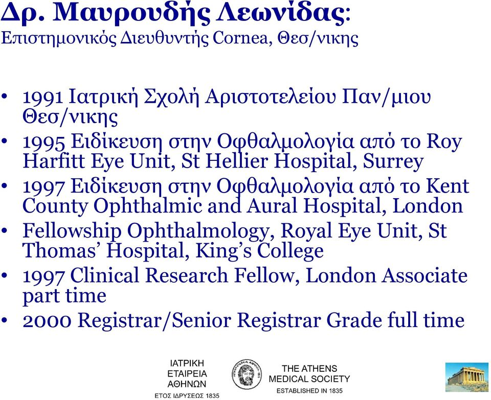 Οφθαλμολογία από το Kent County Ophthalmic and Aural Hospital, London Fellowship Ophthalmology, Royal Eye Unit, St