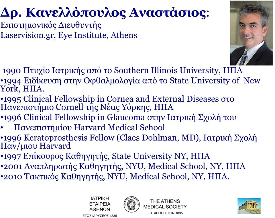 1995 Clinical Fellowship in Cornea and External Diseases στο Πανεπιστήμιο Cornell της Νέας Υόρκης, ΗΠΑ 1996 Clinical Fellowship in Glaucoma στην Ιατρική Σχολή του