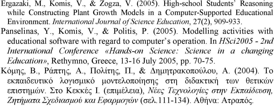 In HSci2005-2nd International Conference «Hands-on Science: Science in a changing Education», Rethymno, Greece, 13-16 July 2005, pp. 70-75. Κόμης, B., Ράπτης, Α., Πολίτης, Π.