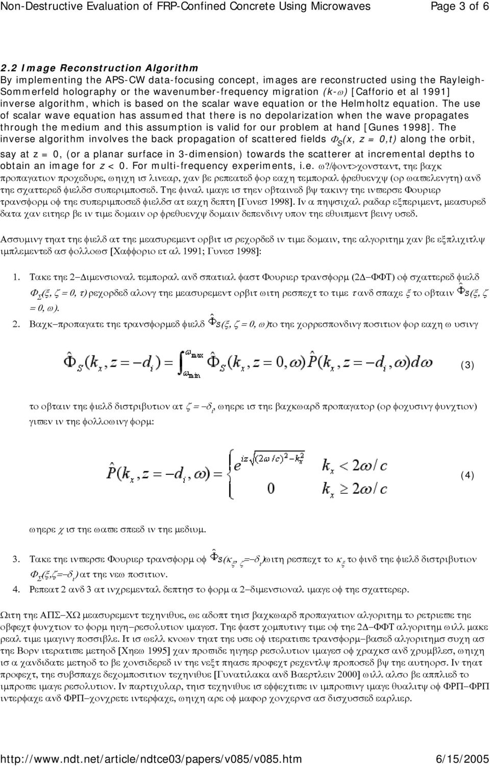 [Cafforio et al 1991] inverse algorithm, which is based on the scalar wave equation or the Helmholtz equation.