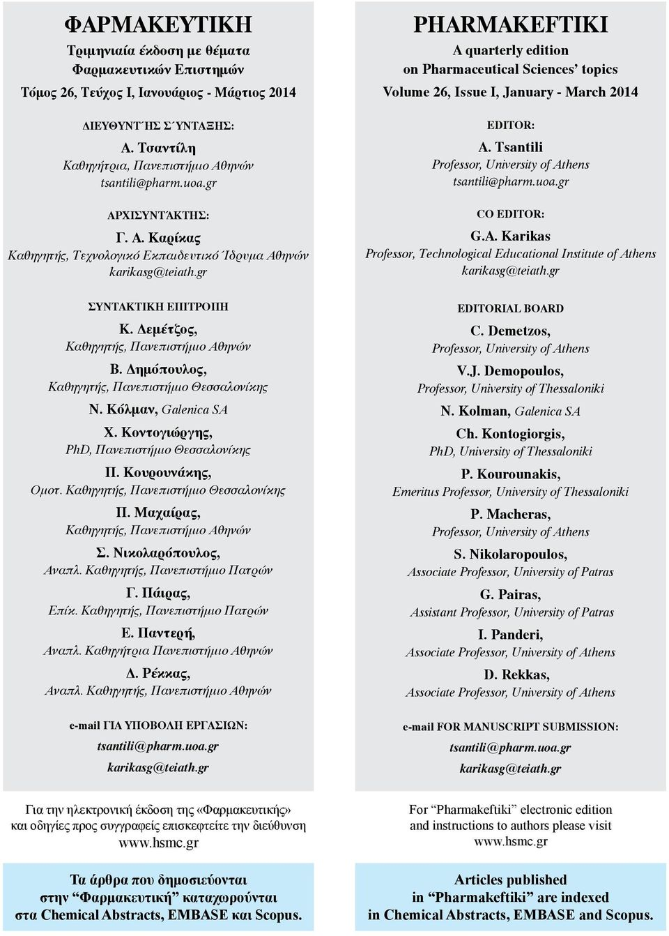 gr Pharmakeftiki A quarterly edition on Pharmaceutical Sciences topics Volume 26, Issue I, January - March 2014 Editor: A. Tsantili Professor, University of Athens tsantili@pharm.uoa.gr Co Editor: G.