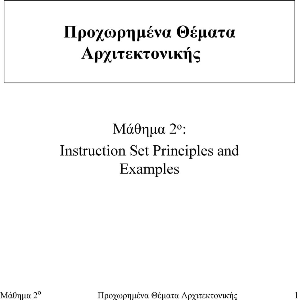 Principles and Examples Μάθηµα 2