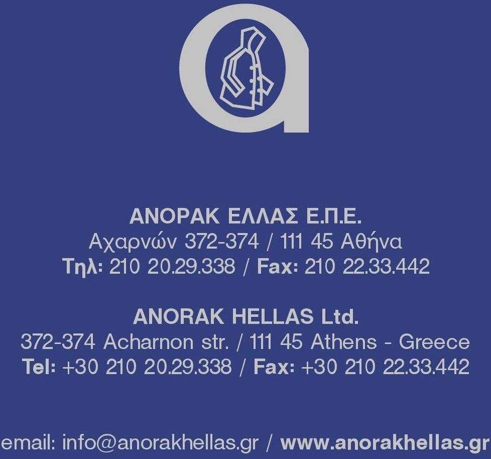 372-374 Acharnon str. / 111 45 Athens - Greece Tel: +30 210 20.