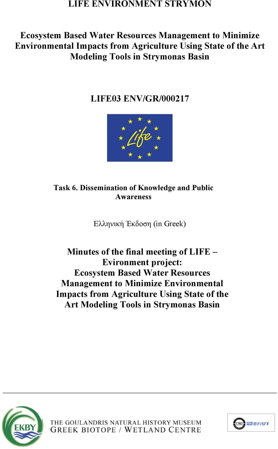 Dissemination of Knowledge and Public Awareness Ελληνική Έκδοση (in Greek) Minutes of the final meeting of LIFE