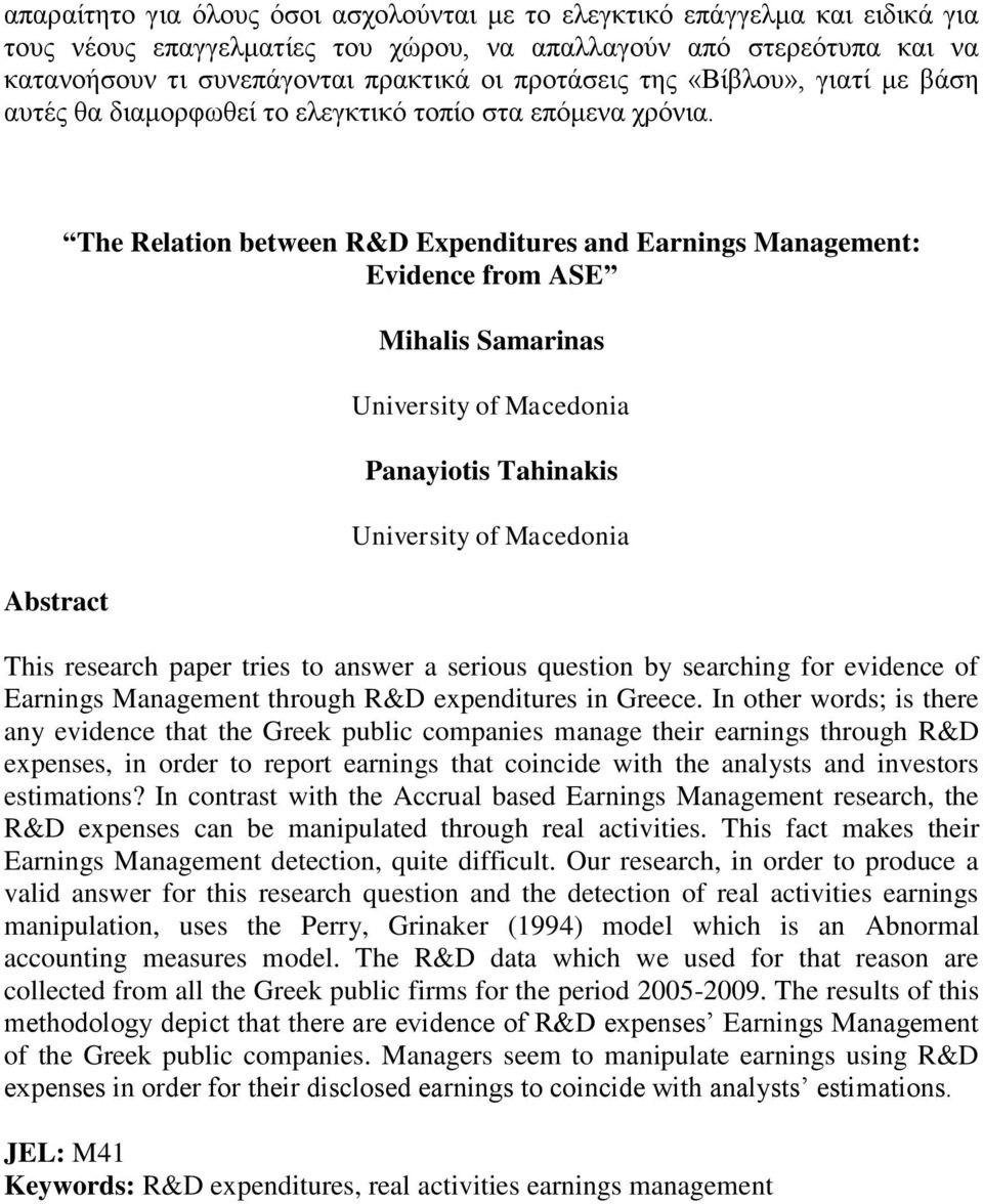 The Relation between R&D Expenditures and Earnings Management: Evidence from ASE Mihalis Samarinas University of Macedonia Panayiotis Tahinakis University of Macedonia This research paper tries to