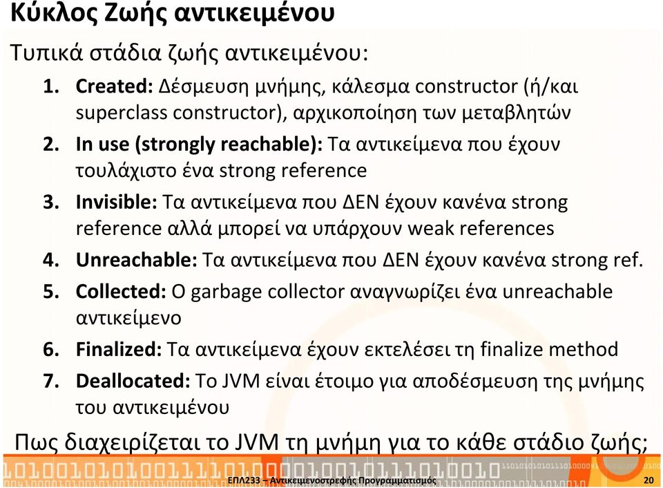 Invisible: Τα αντικείμενα που ΔΕΝ έχουν κανένα strong reference αλλά μπορεί να υπάρχουν weak references 4. Unreachable: Τα αντικείμενα που ΔΕΝ έχουν κανένα strong ref. 5.