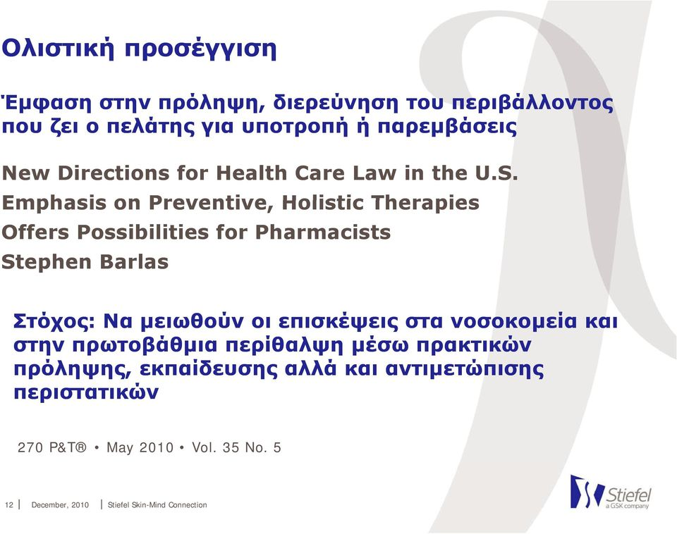 Emphasis on Preventive, Holistic Therapies Offers Possibilities for Pharmacists Stephen Barlas Στόχος: Να