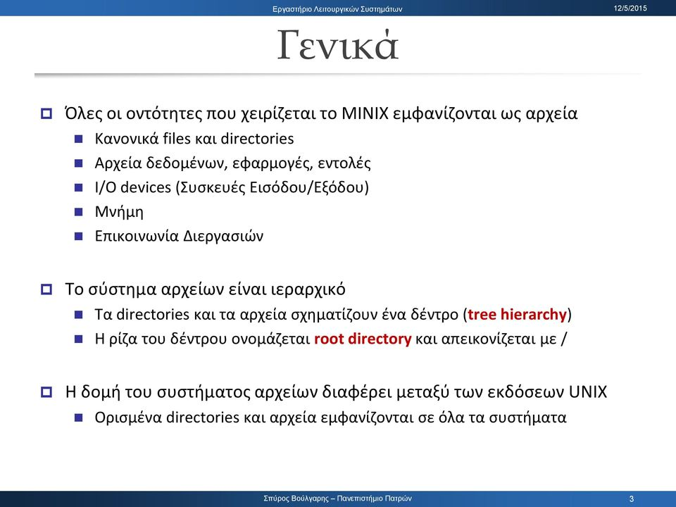 directories και τα αρχεία ςχθματίηουν ζνα δζντρο (tree hierarchy) Η ρίηα του δζντρου ονομάηεται root directory και