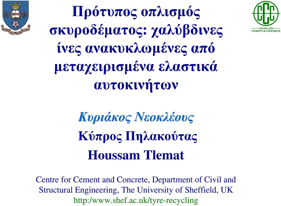 Houssam Tlemat Centre for Cement and Concrete, Department of Civil and
