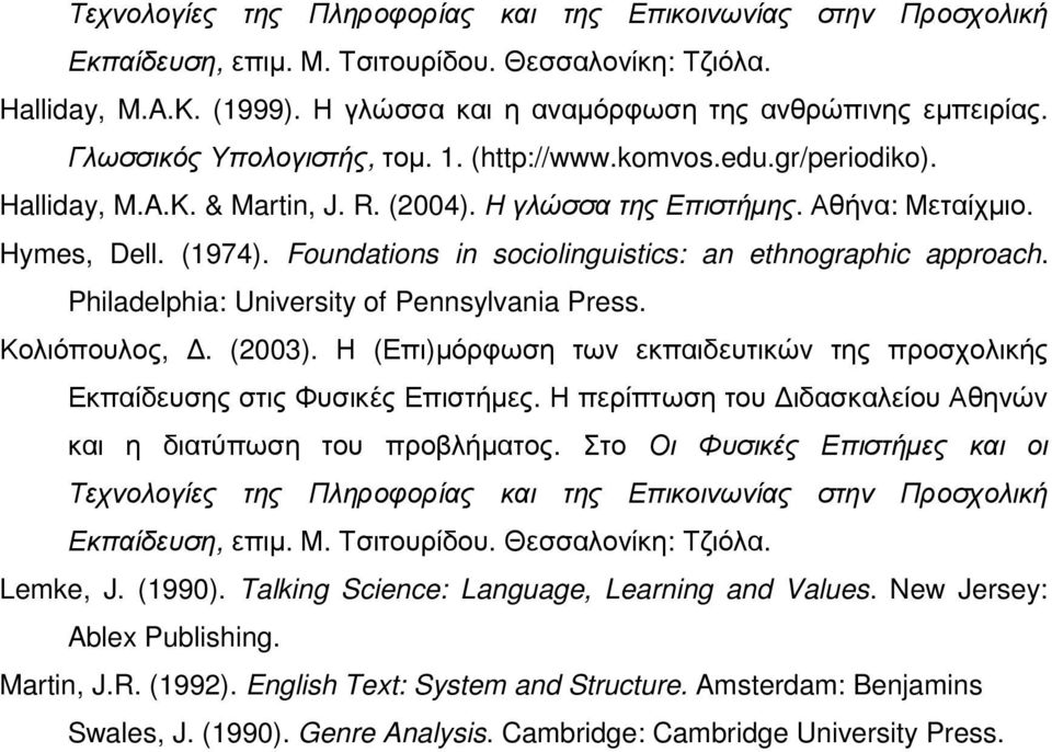 Foundations in sociolinguistics: an ethnographic approach. Philadelphia: University of Pennsylvania Press. Κολιόπουλος,. (2003).