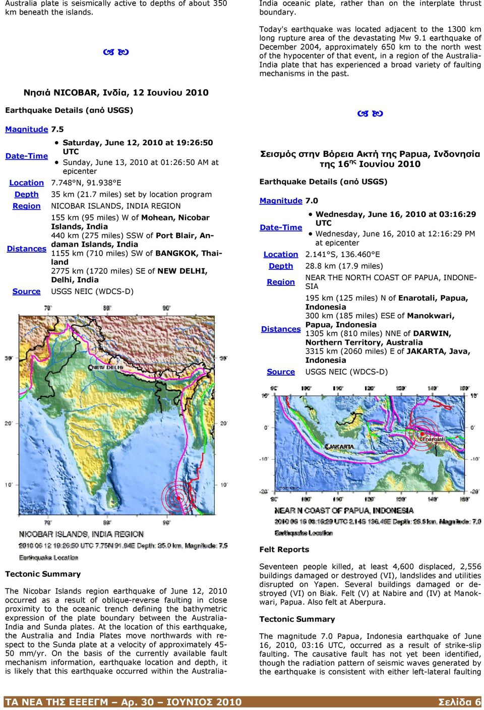 1 earthquake of December 2004, approximately 650 km to the north west of the hypocenter of that event, in a region of the Australia- India plate that has experienced a broad variety of faulting
