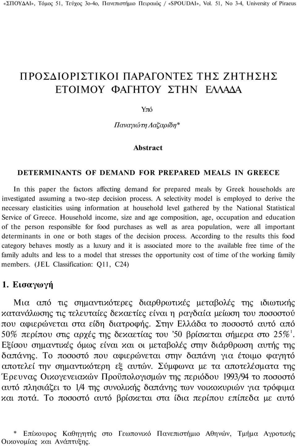 the factors affecting demand for prepared meals by Greek households are investigated assuming a two-step decision process.