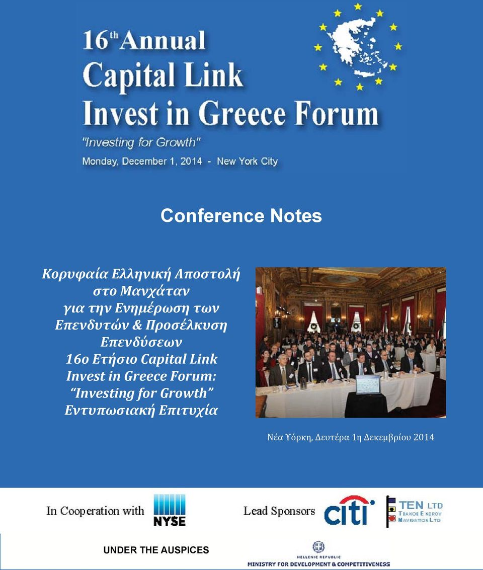 Capital Link Invest in Greece Forum: Investing for Growth