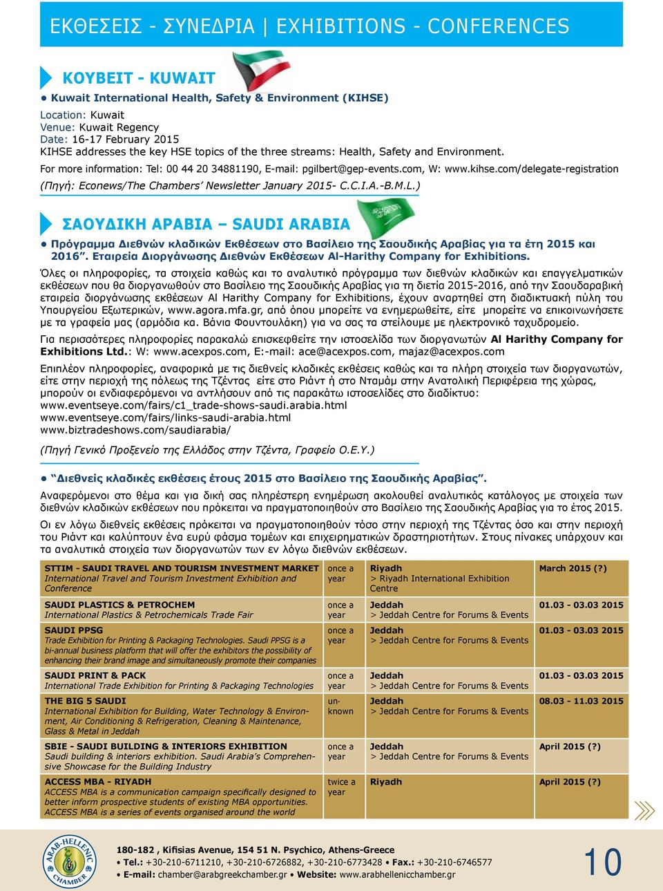 com/delegate-registration (Πηγή: Econews/The Chambers Newsletter January 2015- C.C.I.A.-B.M.L.