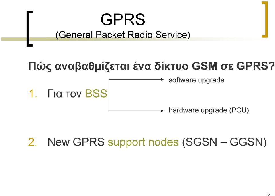 Για τον BSS software upgrade hardware