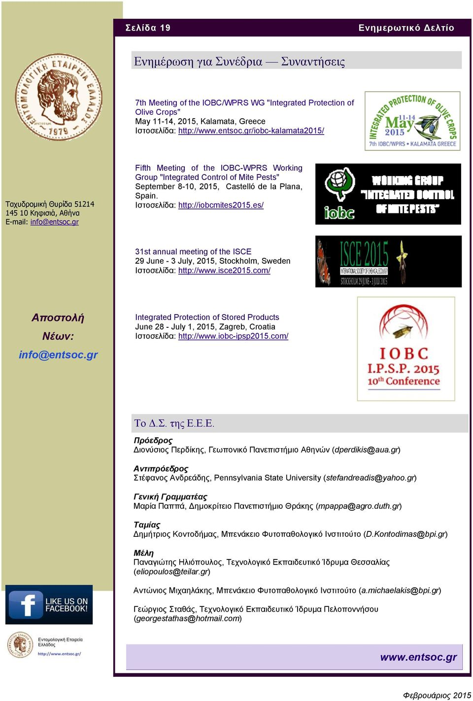 "gr Fifth Meeting of the IOBC-WPRS Working Group ""Integrated Control of Mite Pests"" September 8-10, 2015, Castelló de la Plana, Spain. Ιστοσελίδα: http://iobcmites2015."