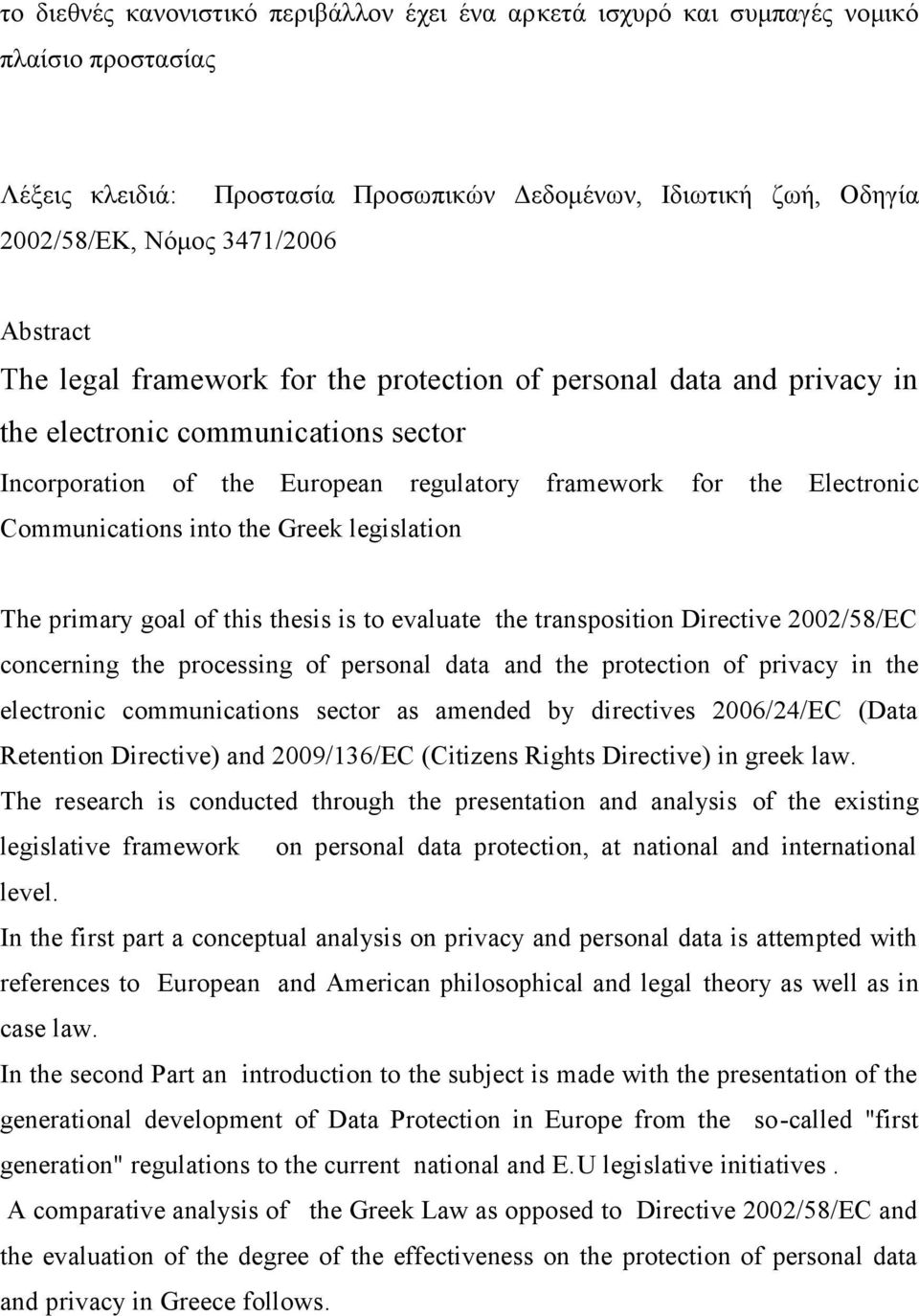 Communications into the Greek legislation The primary goal of this thesis is to evaluate the transposition Directive 2002/58/EC concerning the processing of personal data and the protection of