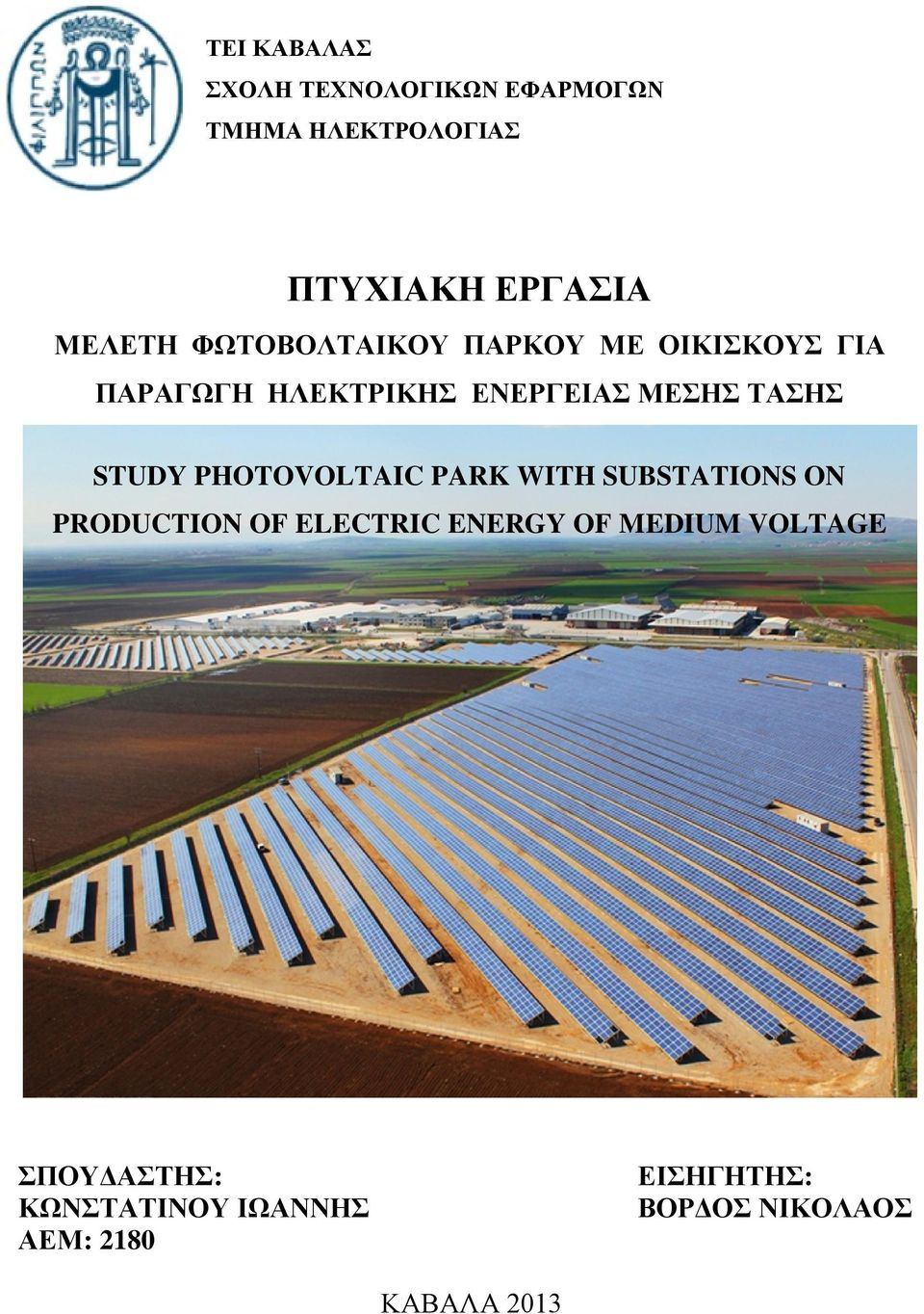 STUDY PHOTOVOLTAIC PARK WITH SUBSTATIONS ON PRODUCTION OF ELECTRIC ENERGY OF MEDIUM