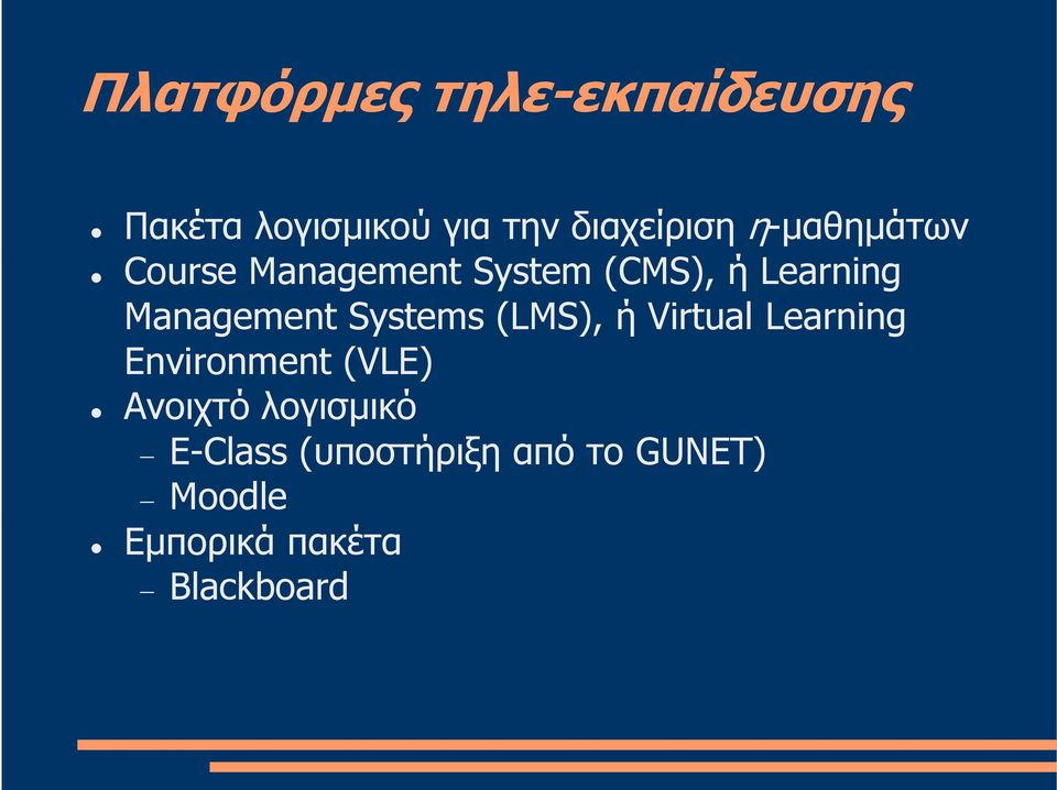 Systems (LMS), ή Virtual Learning Environment (VLE) Ανοιχτό
