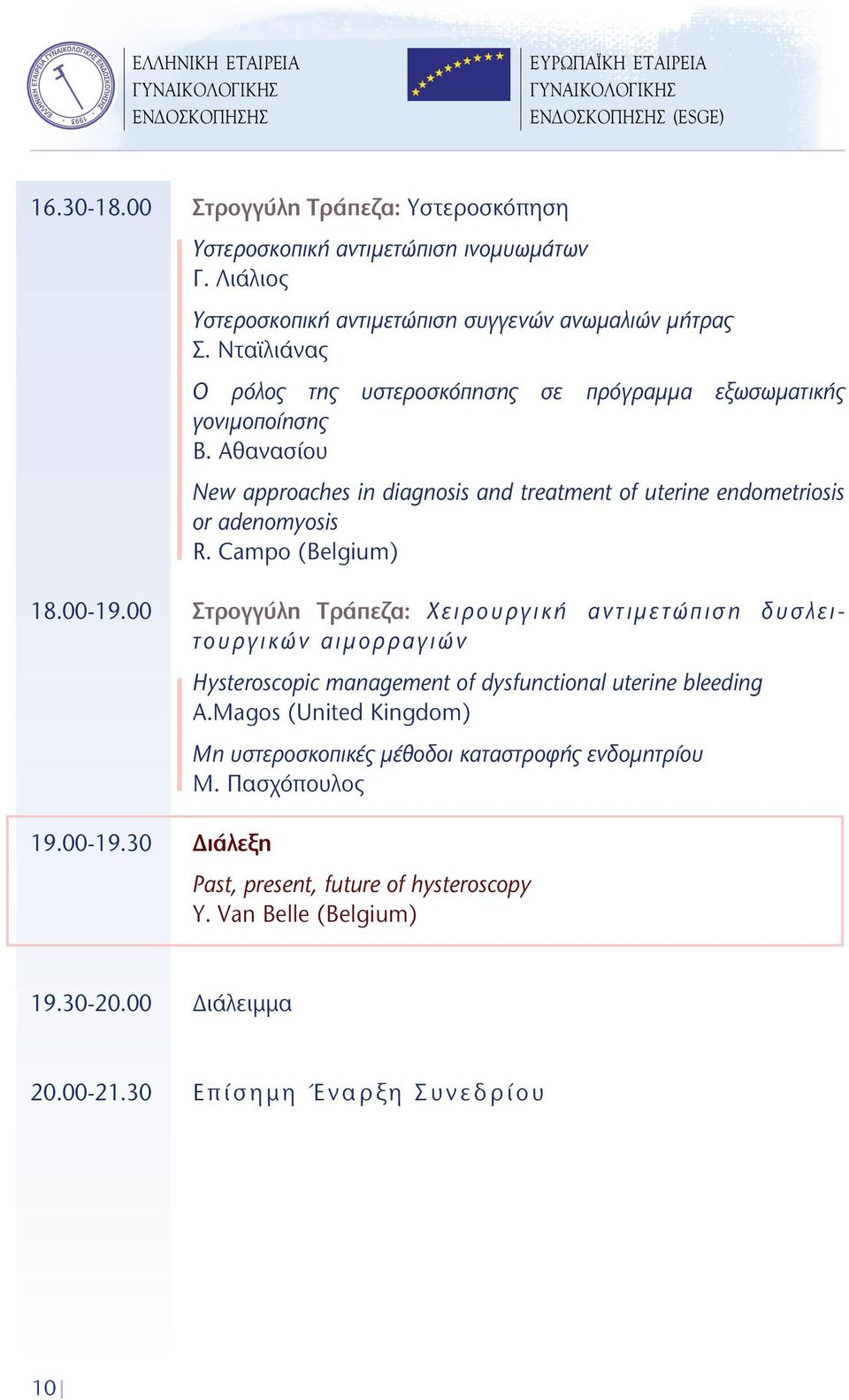 Αθανασίου New approaches in diagnosis and treatment of uterine endometriosis or adenomyosis R. Campo (Belgium) 18.00-19.