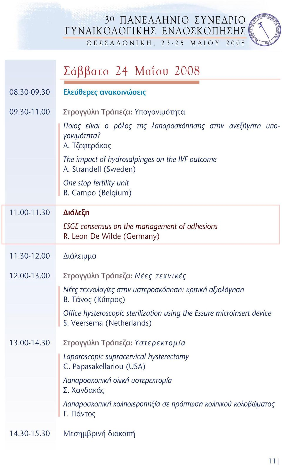 Τζεφεράκος The impact of hydrosalpinges on the IVF outcome A. Strandell (Sweden) One stop fertility unit R. Campo (Belgium) ESGE consensus on the management of adhesions R. Leon De Wilde (Germany) 12.