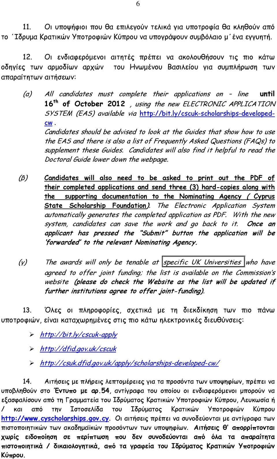 applications on line until 16 th of October 2012, using the new ELECTRONIC APPLICATION SYSTEM (EAS) available via http://bit.ly/cscuk-scholarships-developedcw.