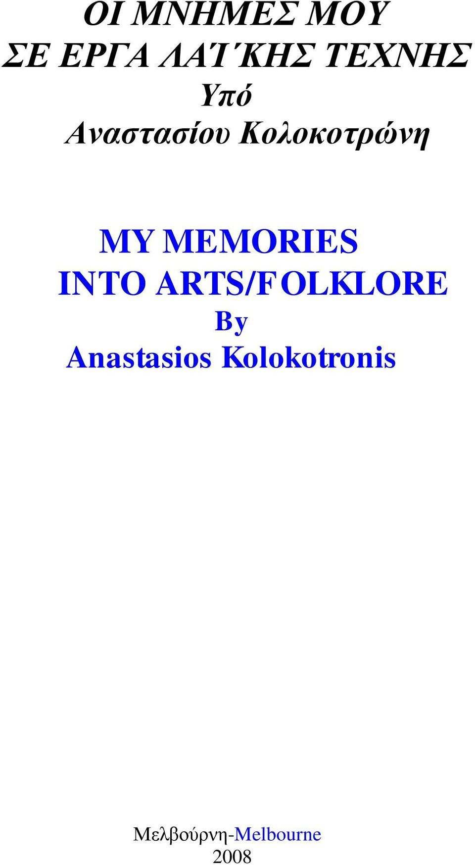 MEMORIES INTO ARTS/FOLKLORE By