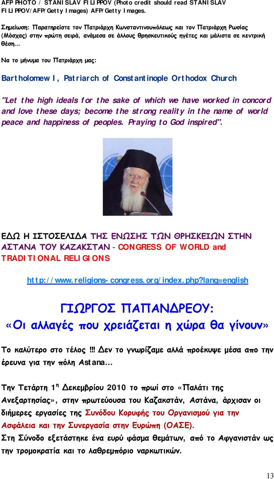 "Πατριάρχη μας: Bartholomew I, Patriarch of Constantinople Orthodox Church ""Let the high ideals for the sake of which we have worked in concord and love these days; become the strong reality in the"